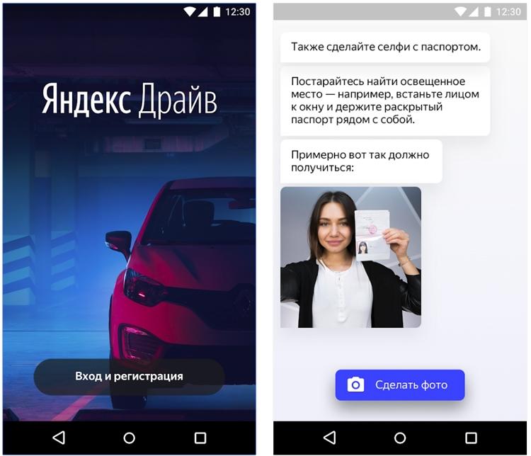 Фото - «Яндекс» запустил в Москве собственный сервис каршеринга»