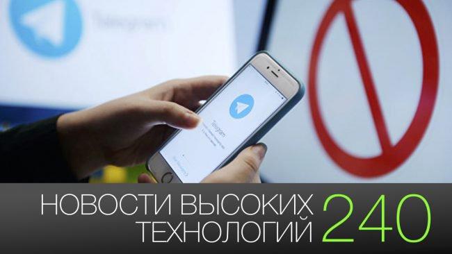 Фото - #новости высоких технологий   Выпуск 240