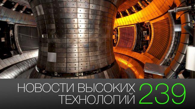 Фото - #новости высоких технологий | Выпуск 239
