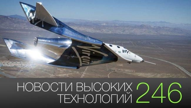 Фото - #новости высоких технологий 246 | Экзоскелет для солдат и полёты Virgin Galactic