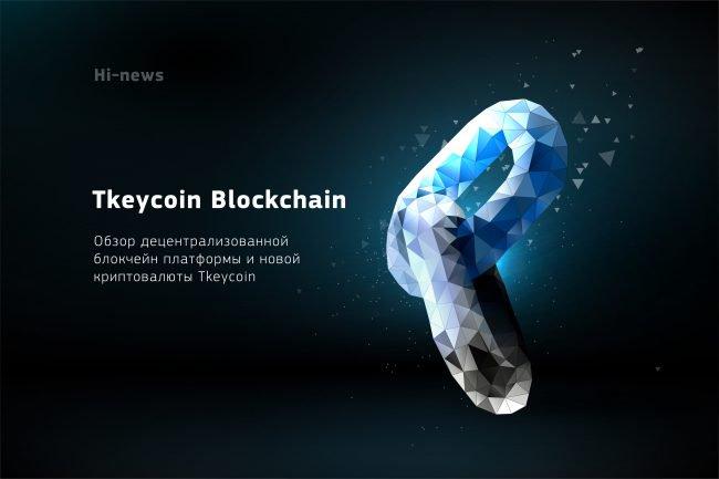 Фото - Обзор: особенности новой криптовалюты Tkeycoin