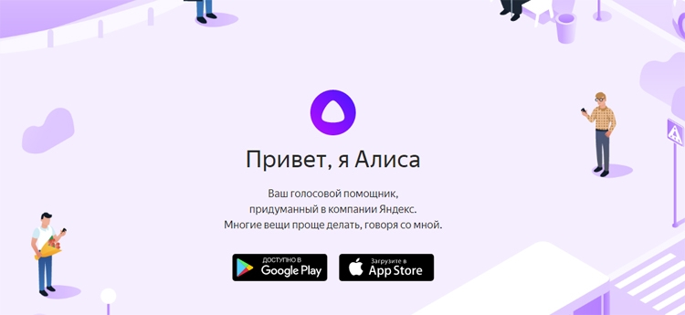 Фото - «Яндекс» представил «Алису» — голосового помощника на основе нейронной сети»