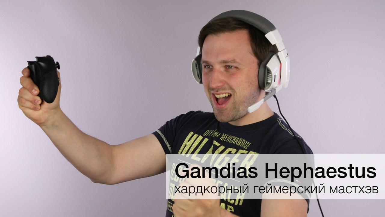Фото - #Видео — Игровая гарнитура Gamdias Hephaestus: хардкорный мастхэв!