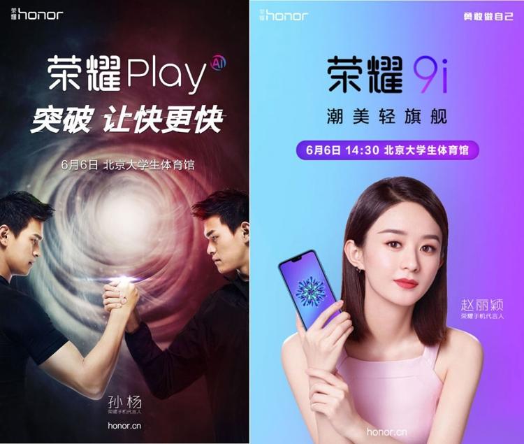 Фото - Презентация новых смартфонов Huawei Honor Play со средствами ИИ состоится в июне»
