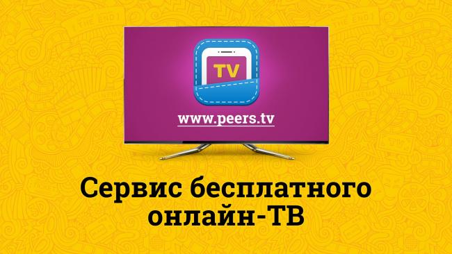 Фото - Peers.TV — онлайн-телевидение во всей красе