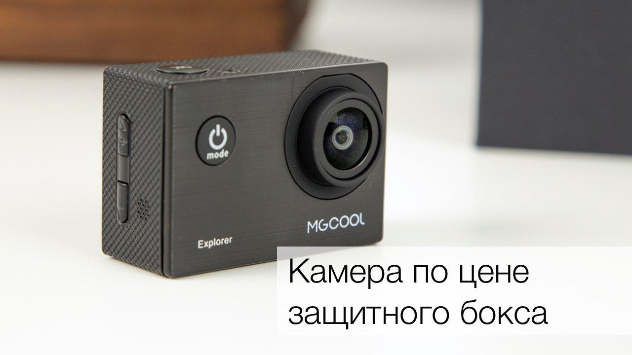 Фото - #видео   MGCOOL Explorer — можно ли снять хорошее видео дешево?