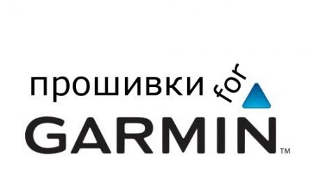 Фото - Обновление раздела «Прошивки» для автомобильных навигаторов Garmin