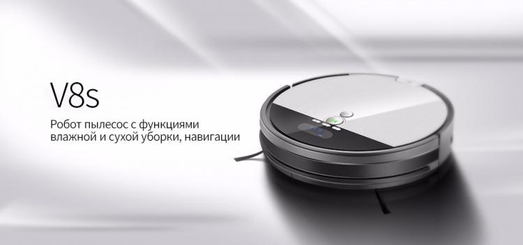 Фото - Самонаводящийся робот-пылесос «2-в-1» ILIFE V8s поступил в продажу»