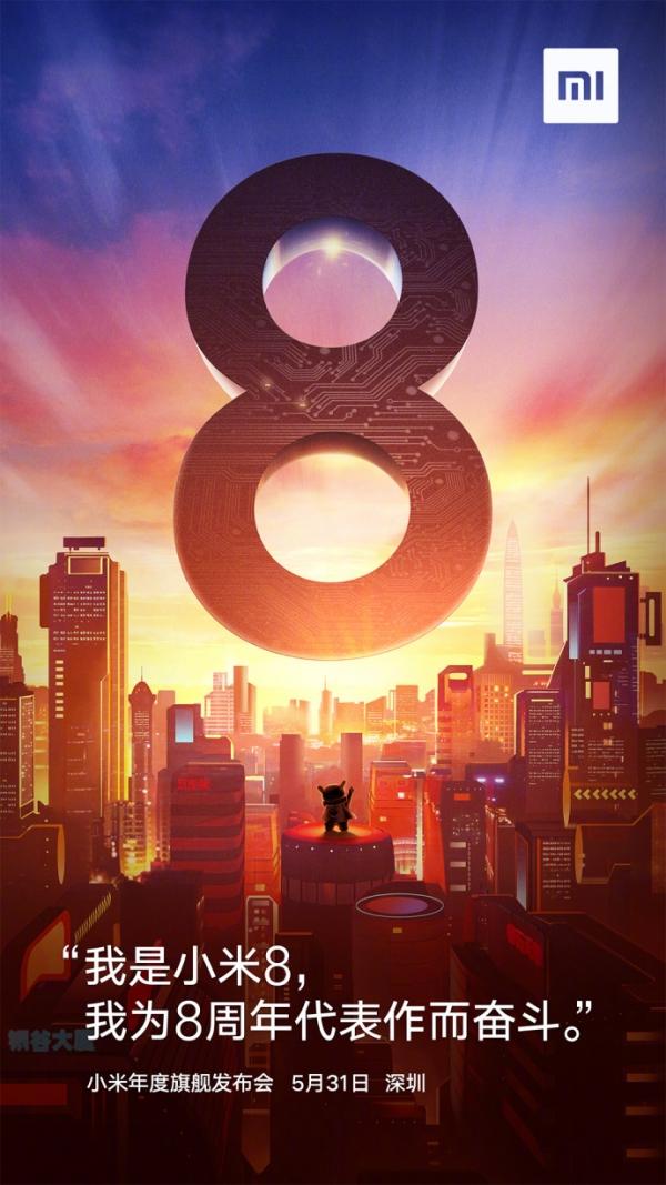 Фото - Подтверждено: премьера смартфона Xiaomi Mi 8 состоится 31 мая»